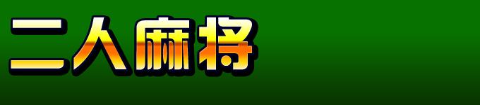 麻将二饼_二人麻将 红心游戏世界--玩家乡游戏 品智慧人生!